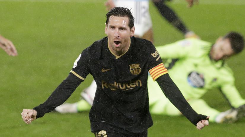 «Барселона» в меньшинстве обыграла «Сельту» в матче Примеры