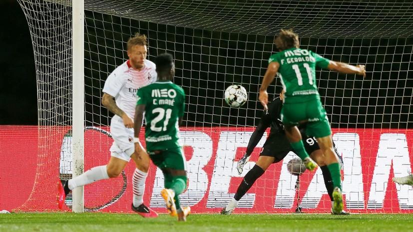 «Милан» обыграл «Риу Аве» в серии пенальти и вышел в групповой раунд Лиги Европы