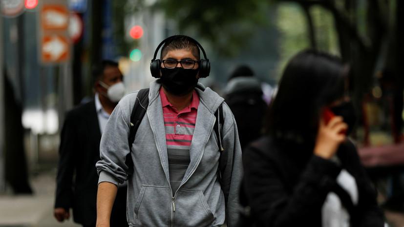 В Мексике за сутки зафиксировано более 4 тысяч случаев коронавируса