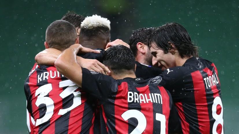 «Милан» обыграл «Специю» в матче Серии А