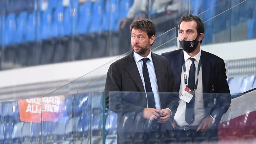 Президент «Ювентуса» прокомментировал неявку игроков «Наполи» на матч Серии А