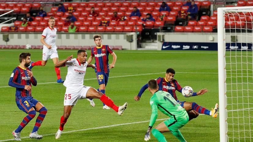«Барселона» сыграла вничью с «Севильей» в матче Примеры
