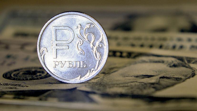 Рубль растёт к доллару и евро