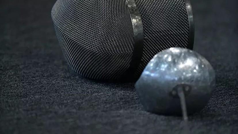 Возобновление международного сезона по фехтованию перенесено на 1 января 2021 года