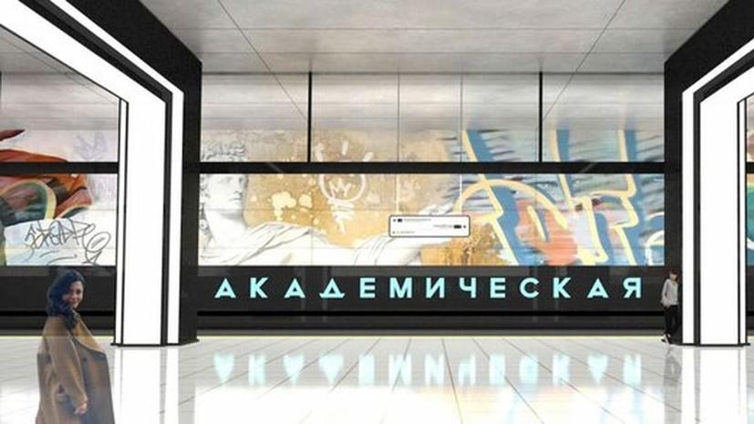 Станцию метро «Академическая» в Москве украсят граффити