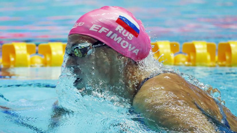 Пловчиха Ефимова опровергла слухи о своей беременности