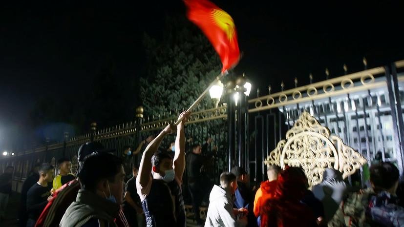 Протестующие в Бишкеке прорвались к зданию парламента страны