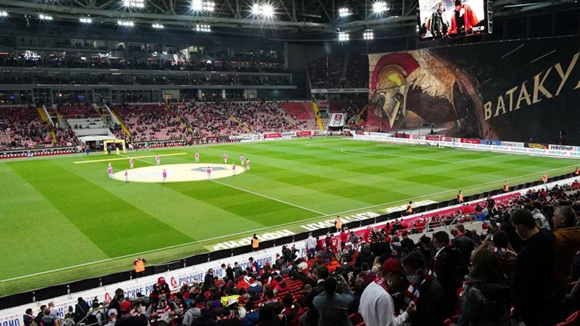 РПЛ: посещаемость матча «Спартак» — «Зенит» вызвала обеспокоенность у властей