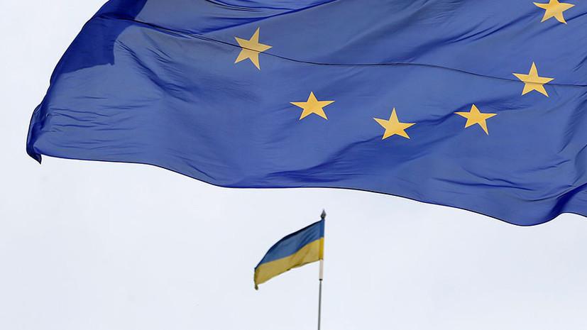 Политолог объяснил соглашения Украины и ЕС на более чем €300 млн