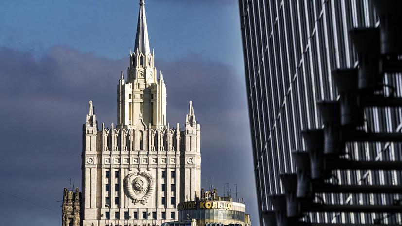 МИД России прокомментировал доклад ОЗХО по ситуации с Навальным