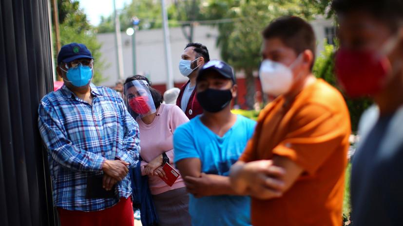 В Мексике число случаев коронавируса достигло 794 608