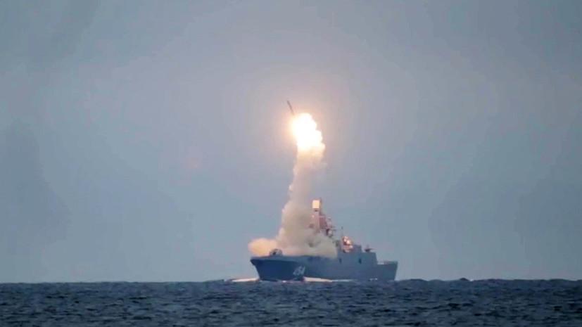 «Большое событие в жизни страны»: в России успешно прошли испытания гиперзвуковой ракеты «Циркон»