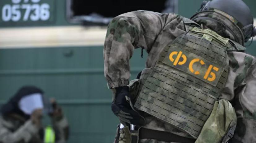 ФСБ предотвратила теракт в Ставрополе