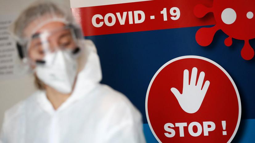 Во Франции за сутки выявили более 18 тысяч случаев COVID-19