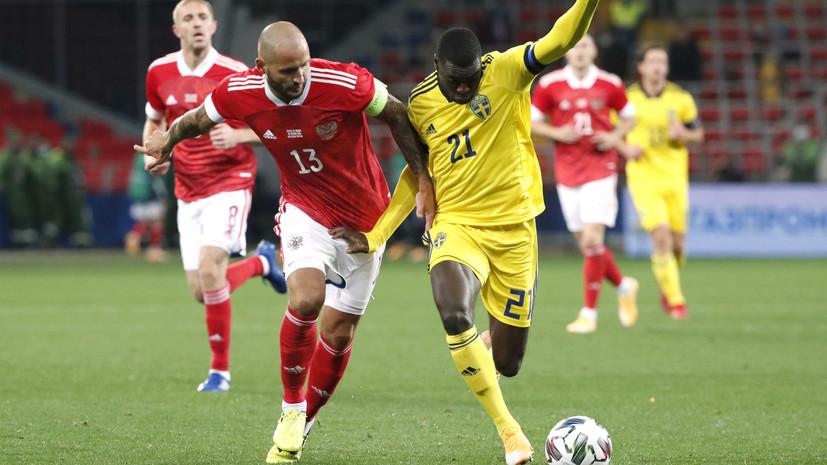 Сборная России по футболу уступила Швеции в товарищеском матче