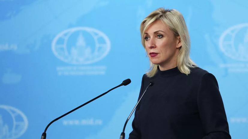 Захарова рассказала об ответе на возможные санкции ЕС из-за Навального
