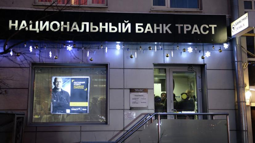 Адвокат сообщил о задержании топ-менеджера банка «ТРАСТ» Хабарова
