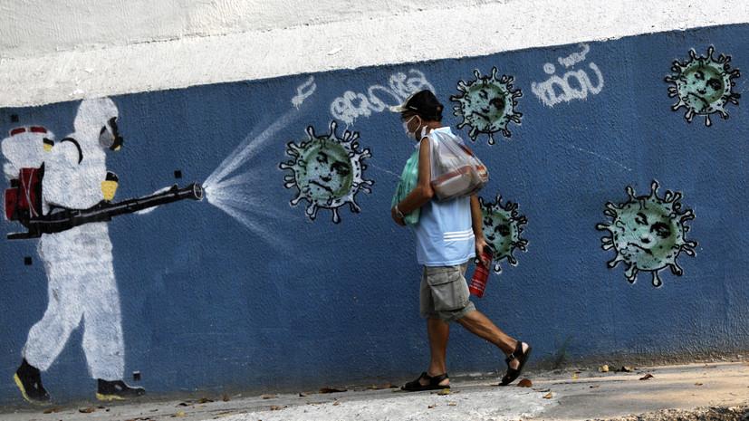 В Бразилии за сутки выявили более 27 тысяч случаев коронавируса