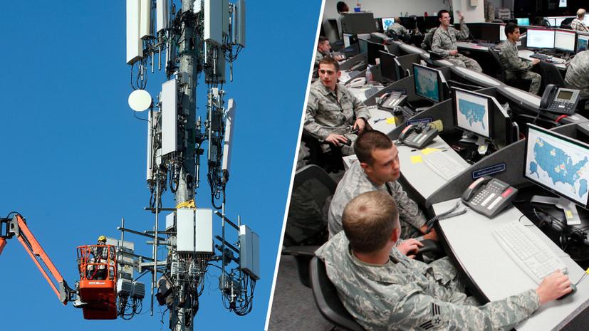 «США давно упустили ситуацию»: как Пентагон намерен использовать 5G в военных целях