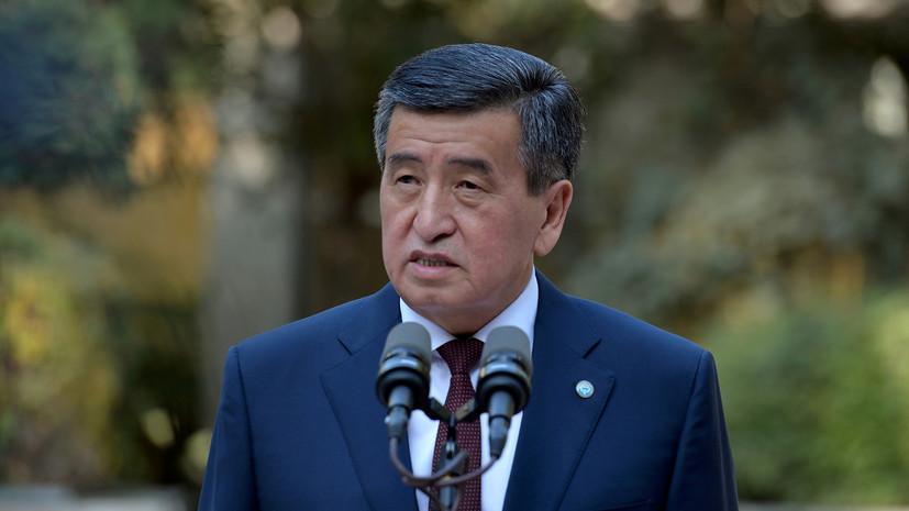 Президент Киргизии ввёл в Бишкеке режим ЧП