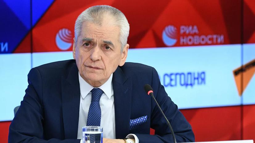 Онищенко прокомментировал ситуацию с COVID-19 в России
