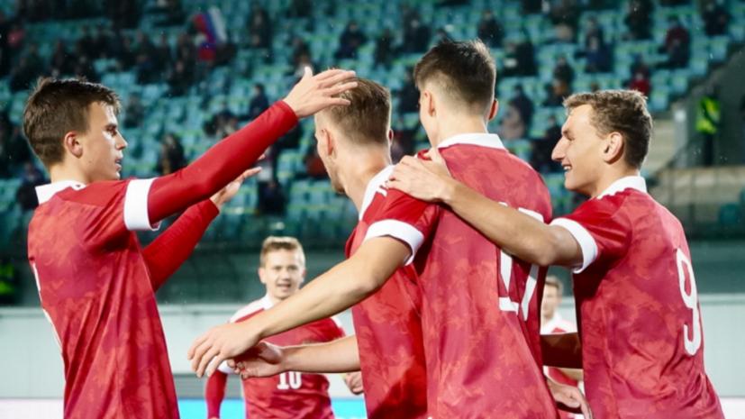 Разгром Эстонии и подарок от Сербии: как российская молодёжка почти обеспечила себе выход в финал чемпионата Европы