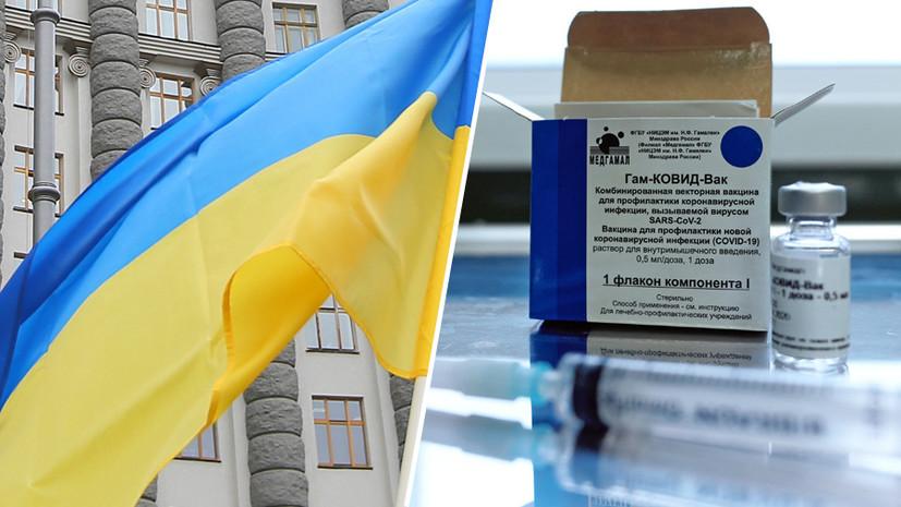 «Политизация гуманитарного вопроса»: как на Украине развивается дискуссия вокруг российской вакцины от COVID-19
