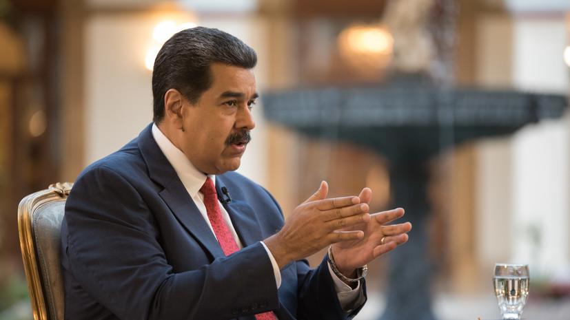 Мадуро заявил о подготовке боевиков властями Колумбии для саботажа