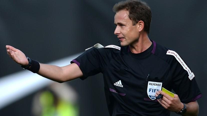 Российский арбитр получил назначение на матч Лиги наций УЕФА Исландия — Бельгия