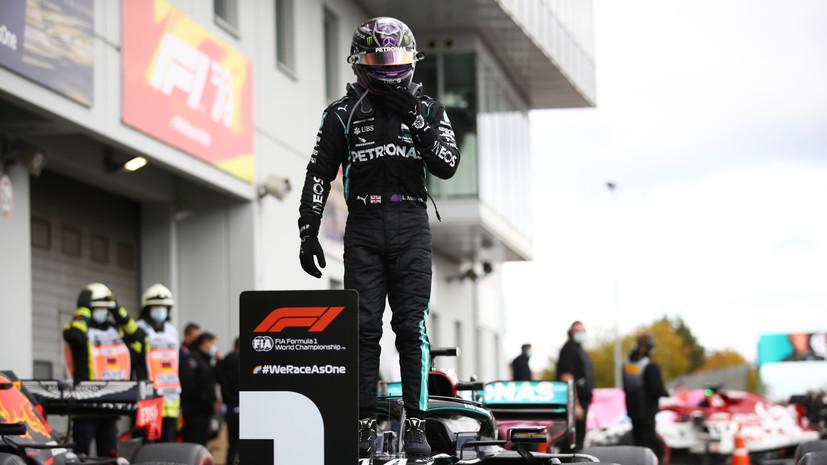 Хэмилтон выиграл Гран-при Айфеля, Квят — 15-й