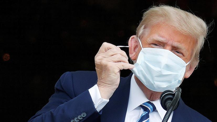 Трамп заявил о выработке у него иммунитета к коронавирусу