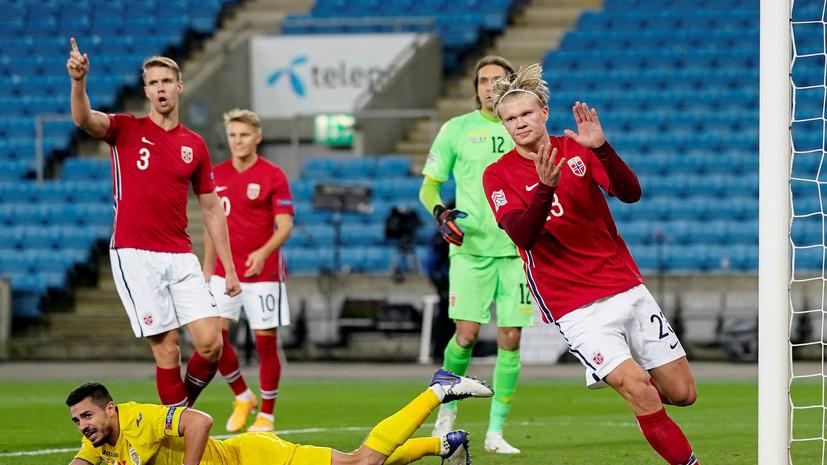 Хет-трик Холанда принёс сборной Норвегии по футболу разгромную победу над Румынией