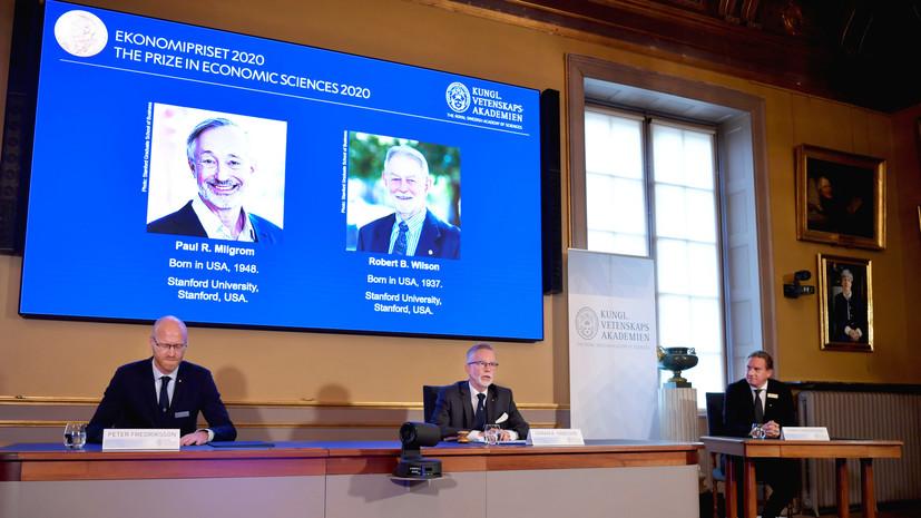 Тактика торгов: за что профессорам из США присудили Нобелевскую премию по экономике