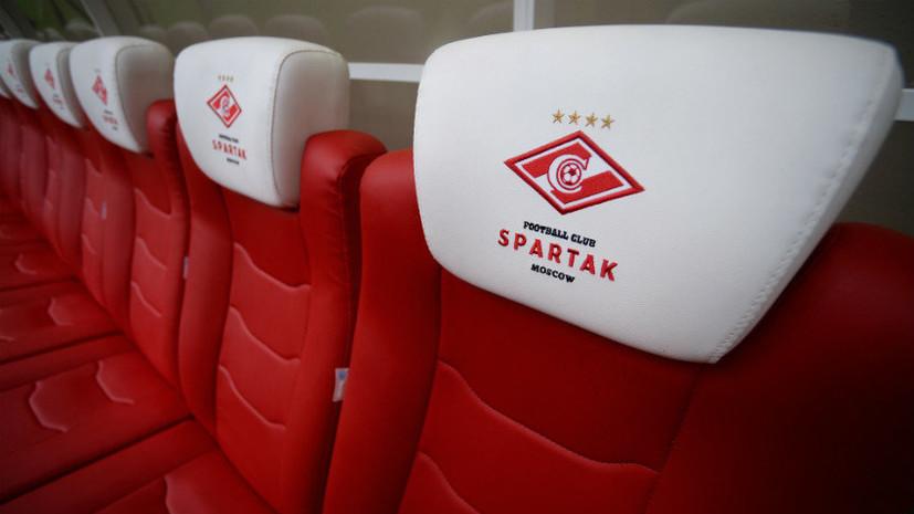 Суд признал «Спартак» виновным по делу о нарушениях санитарных норм на матче с «Зенитом»