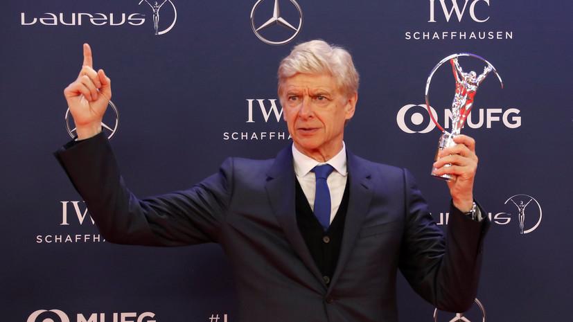 Экс-тренер «Арсенала» Венгер предложил чаще проводить чемпионаты мира и Европы