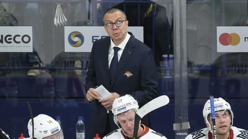 Главный тренер «Металлурга» Воробьёв сдал положительный тест на COVID-19