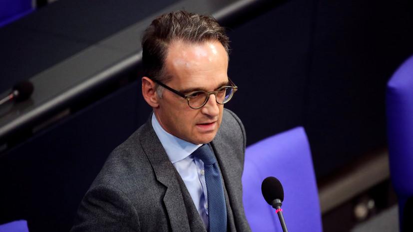 Маас подтвердил заинтересованность ФРГ в хороших отношениях с Россией