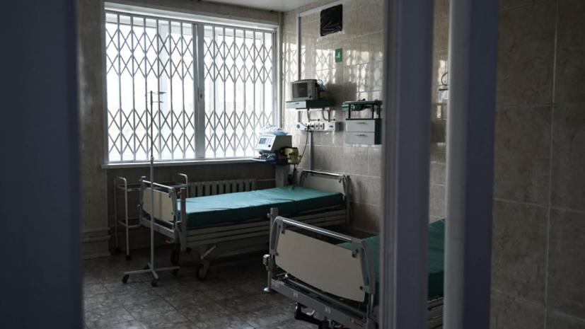 Коечный фонд для больных коронавирусом в России занят почти на 90%