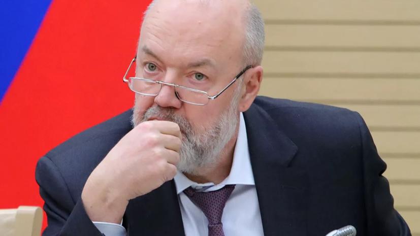 Крашенинников рассказал детали законопроекта о Госсовете