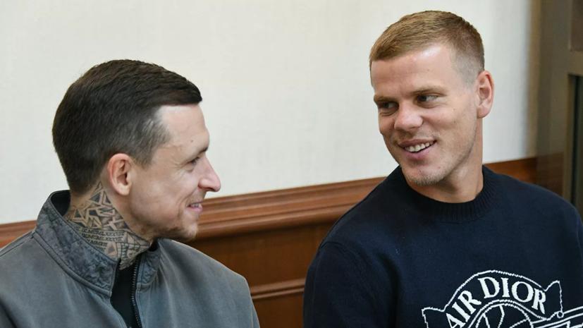 Кокорин и Мамаев обжалуют вердикт Мосгорсуда по своему делу на следующей неделе