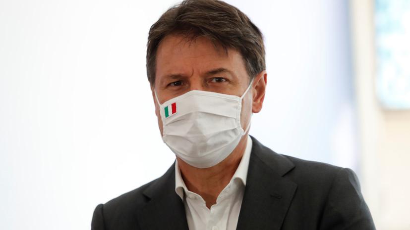 Премьер Италии призвал избежать нового карантина из-за коронавируса