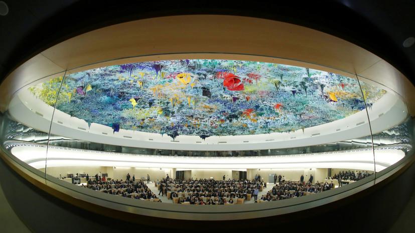 Россию избрали в Совет по правам человека ООН