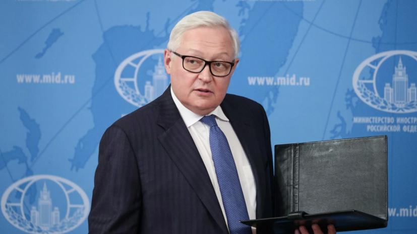 Рябков прокомментировал условие США для продления договора СНВ