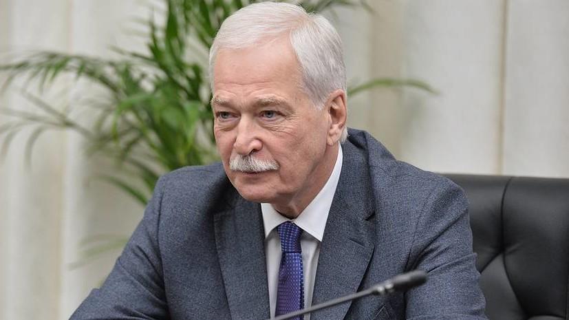 Россия призывает к информационной открытости в переговорах о Донбассе