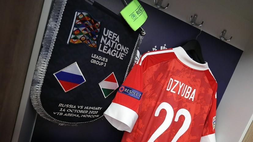 Дзюба сравнялся с Акинфеевым по числу матчей в качестве капитана сборной России