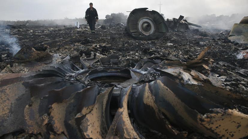 «Недружественные действия»: МИД России заявил о срыве Гаагой консультаций с Австралией и Нидерландами по MH17