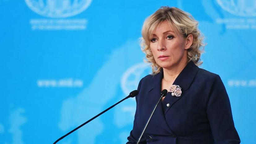 Захарова прокомментировала санкции ЕС из-за ситуации с Навальным
