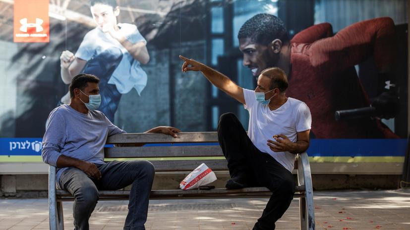 В Израиле решили смягчить карантин с 18 октября