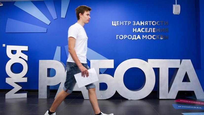 Минтруд прогнозирует снижение числа безработных в России до конца года