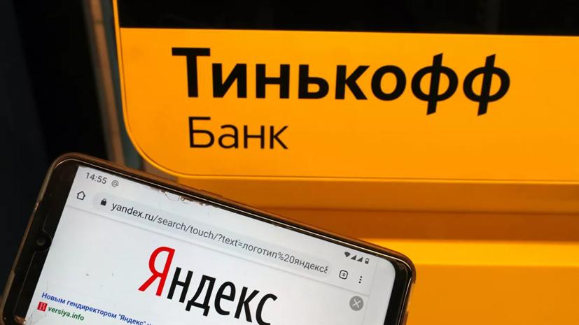 """""""Тинькофф"""" объявил об отказе от сделки с """"Яндексом"""""""